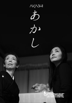 Akashi-あかし-