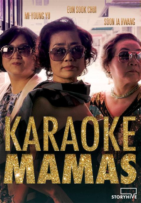 Karaoke Mamas Box Art image
